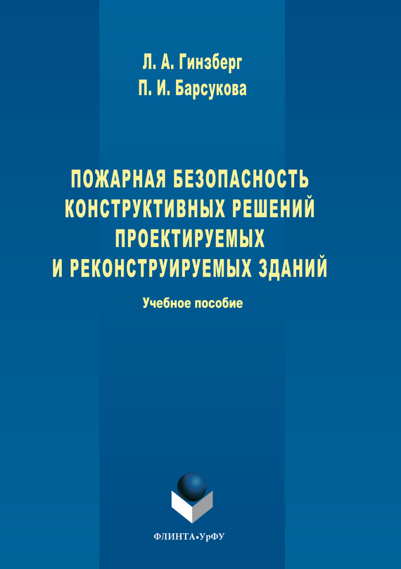 Полина Барсукова, Людмила Гинзберг - Пожарная безопасность конструктивных решений проектируемых и реконструируемых зданий
