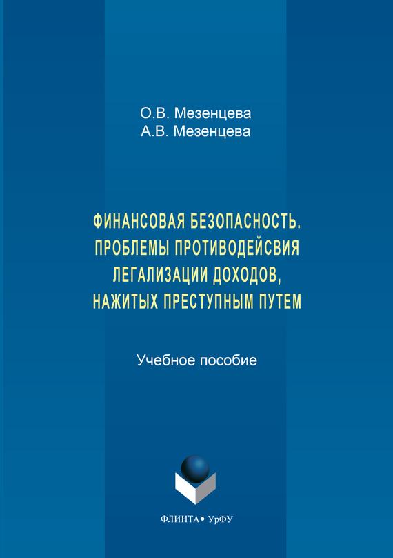 занимательное описание в книге Анна Мезенцева