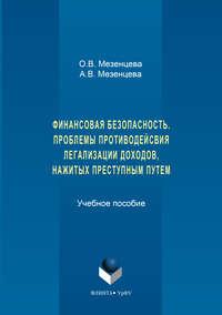 Анна Мезенцева - Финансовая безопасность. Проблемы противодействия легализации доходов, нажитых преступным путем