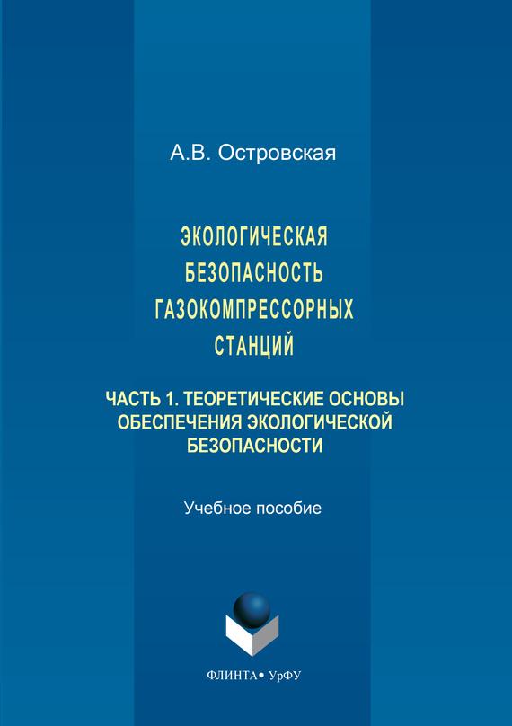 Анна Островская Экологическая безопасность газокомпрессорных станций. Часть 1