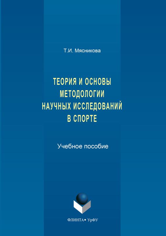 Татьяна Мясникова История и основы методологии научных исследований в спорте