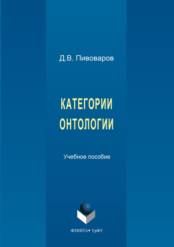 Даниил Пивоваров - Категории онтологии