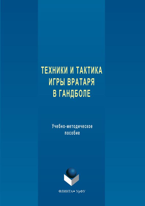Анна Щепанова Техника и тактика игры вратаря в гандболе