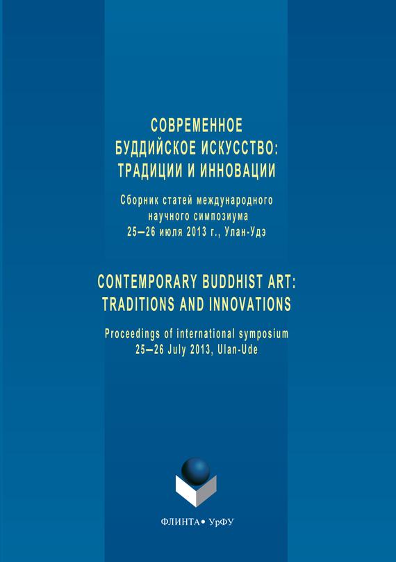 Коллектив авторов Современное буддийское искусство. Традиции и инновации отсутствует современное осмогласие гласовые напевы московской традиции