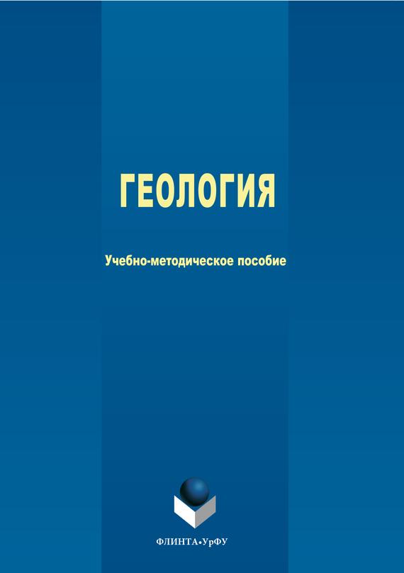 Геология ( Коллектив авторов  )