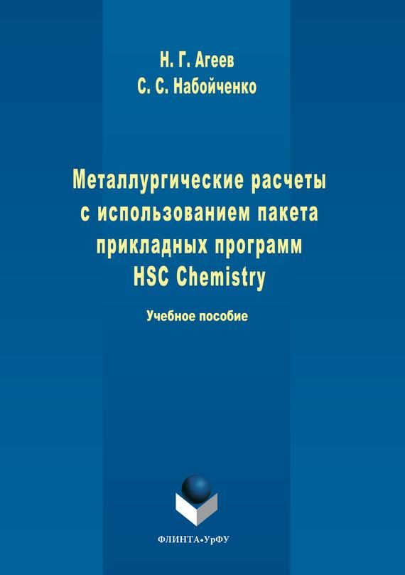 Станислав Набойченко, Никифор Агеев - Металлургические расчеты с использованием пакета прикладных программ HSC Chemistry