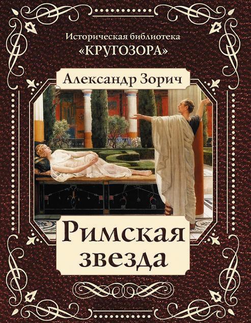 Обложка книги Римская звезда, автор Александр Зорич