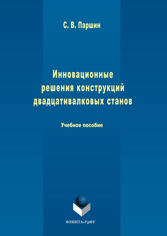 Сергей Паршин - Инновационные решения конструкций двадцативалковых станов