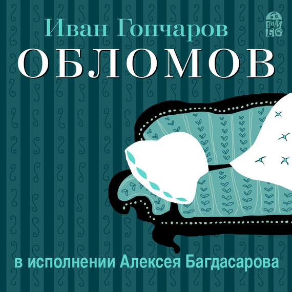 Иван Гончаров Обломов (в исполнении Алексея Багдасарова) вася обломов долгая и несчастливая жизнь