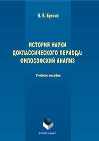 Бряник, Надежда  - История науки доклассического периода. Философский анализ