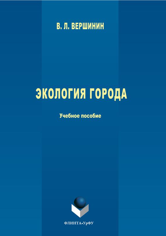 Обложка книги Экология города, автор Вершинин, Владимир