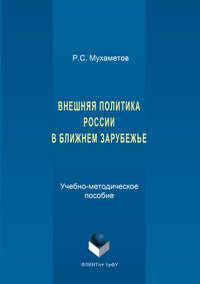 Руслан Мухаметов - Внешняя политика России в ближнем зарубежье