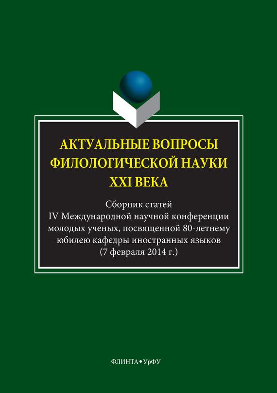 Авторов Коллектив - Актуальные вопросы филологической науки XXI века