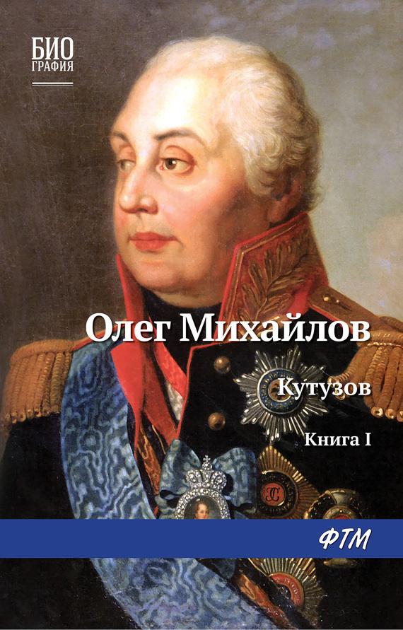 Олег Михайлов