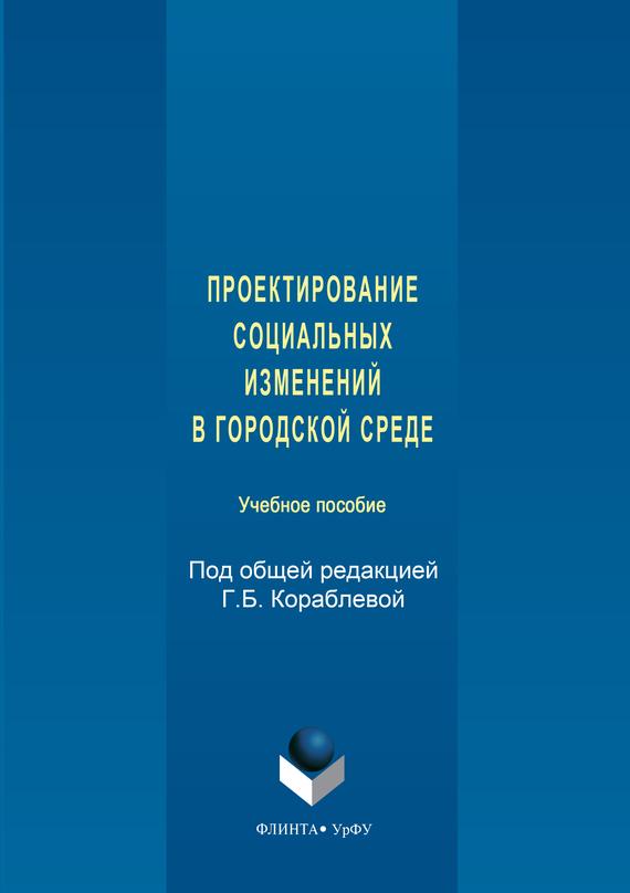 Авторов Коллектив - Проектирование социальных изменений в городской среде