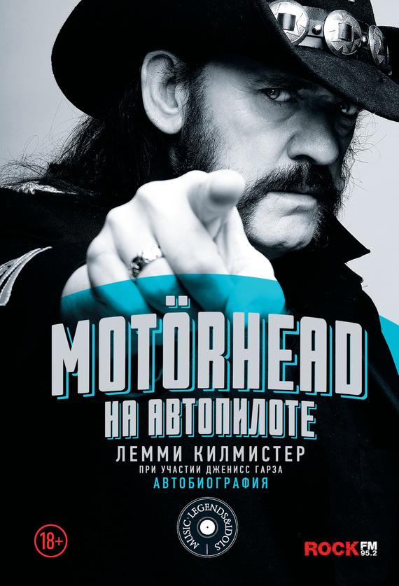 цена на Лемми Килмистер Motörhead. На автопилоте