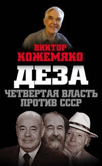 - Деза. Четвертая власть против СССР