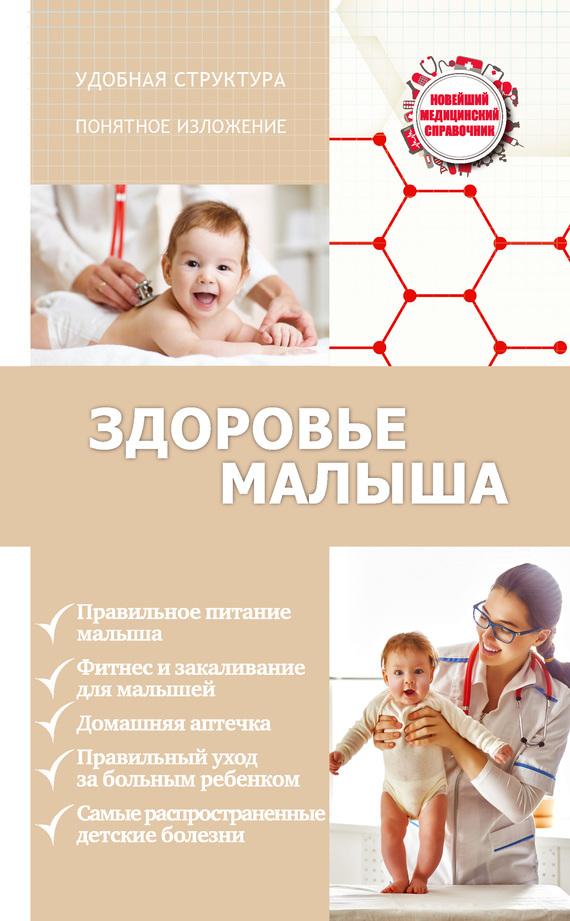Сергей Максимович - Здоровье малыша