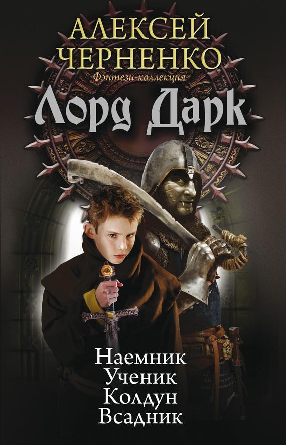 Алексей Черненко бесплатно