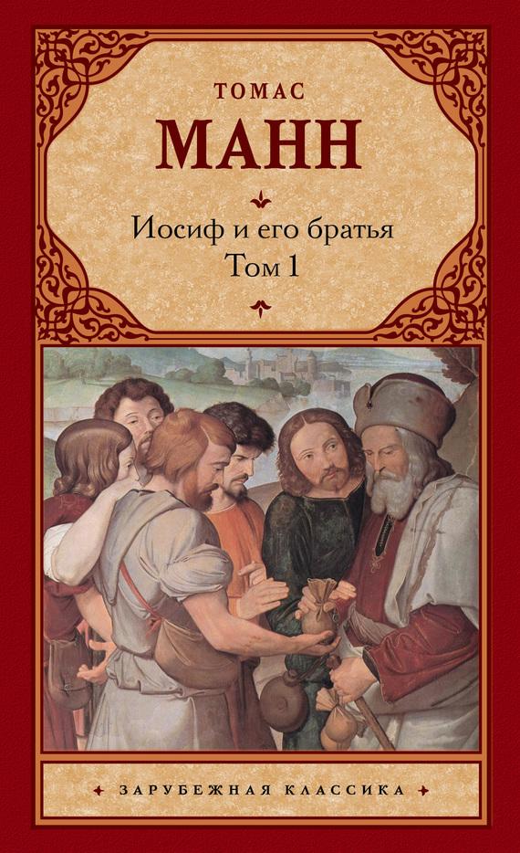 Томас Манн Иосиф и его братья. Том 1 иосиф и его удивительный плащ снов