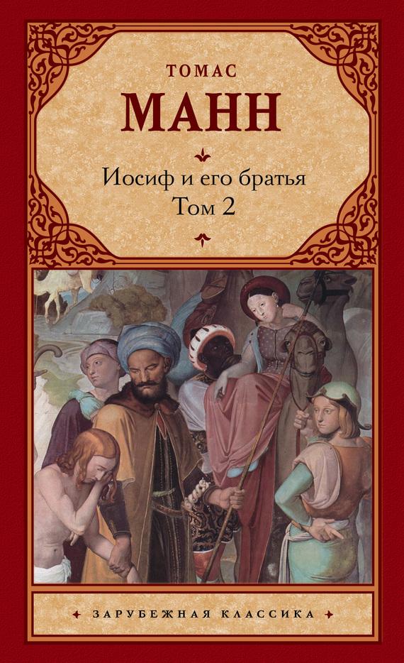 Томас Манн Иосиф и его братья. Том 2 иосиф и его удивительный плащ снов