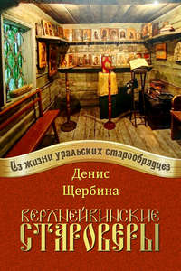 Щербина, Денис  - Верхнейвинские староверы