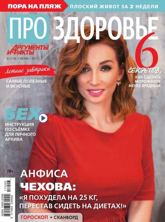 Редакция журнала АиФ. Про здоровье Аиф. Про Здоровье 06-2017