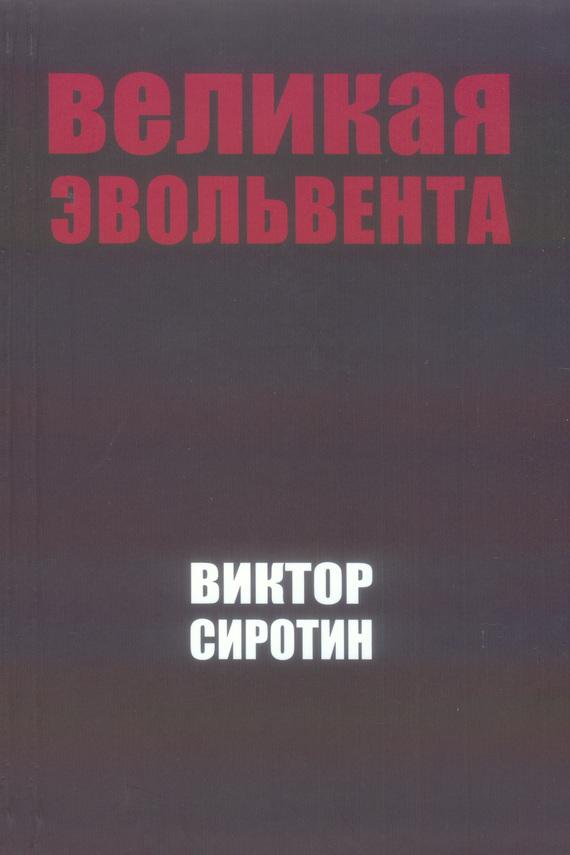 Виктор Сиротин - Великая Эвольвента