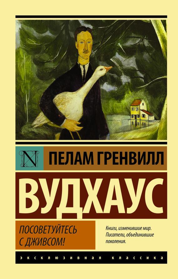 Возьмем книгу в руки 28/19/61/28196140.bin.dir/28196140.cover.jpg обложка