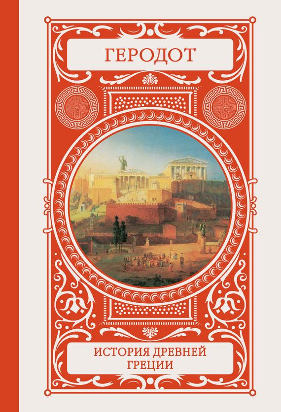 Геродот История Древней Греции из истории мирового искусства комплект из 14 книг