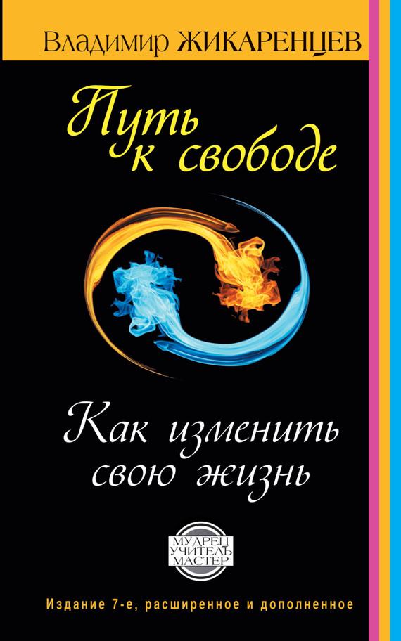 Владимир Жикаренцев бесплатно