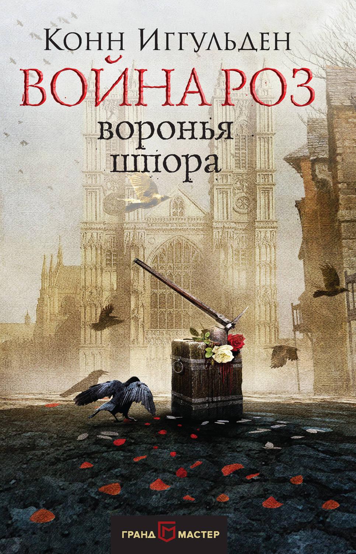 Конн иггульден все книги скачать бесплатно fb2