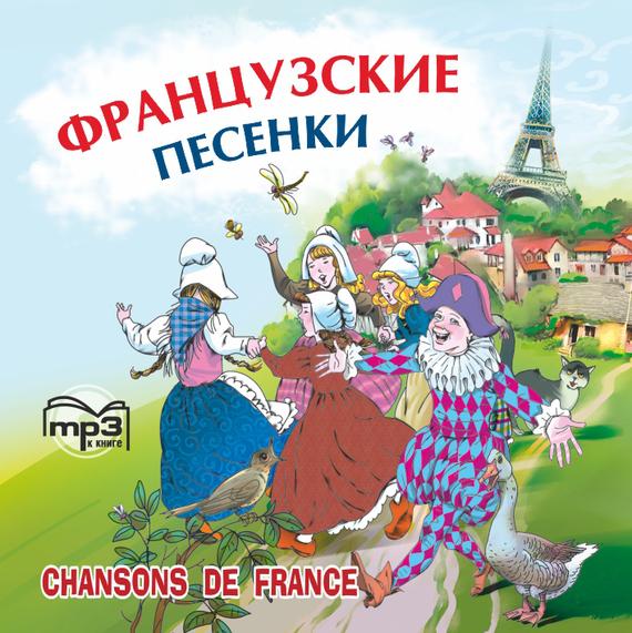 Народное творчество Французские песенки. Сборник рождественские песни и колядки сборник для детей с текстами и нотами cd