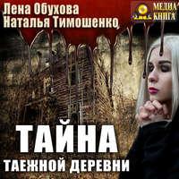 Лена Обухова - Тайна таежной деревни