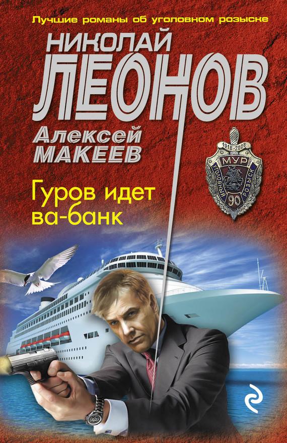 Николай Леонов Гуров идет ва-банк ва банк секция 3 мест art vision 139 шатура ва банк