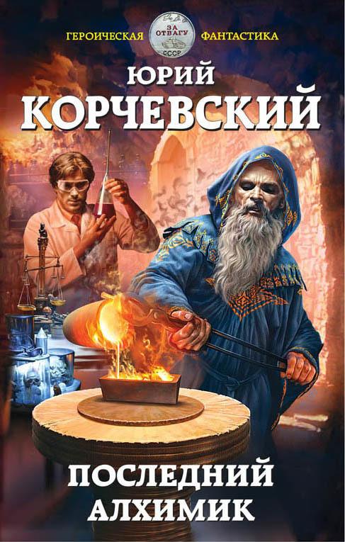 Юрий Корчевский Последний алхимик книги эксмо последний алхимик