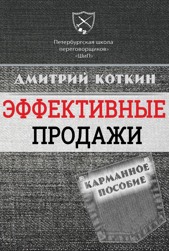 Дмитрий Коткин. Эффективные продажи. Карманное пособие