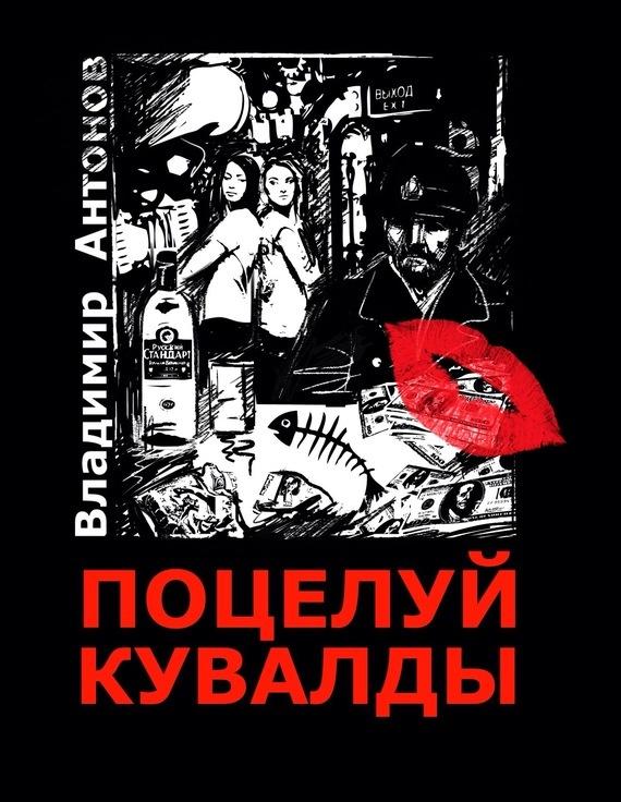 Владимир Антонов Поцелуй кувалды