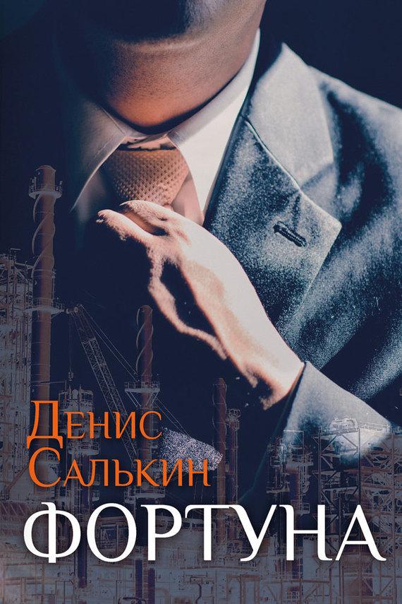 Денис Салькин Фортуна работа как жизнь