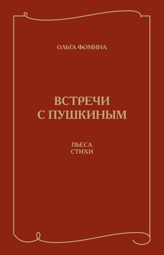 Ольга Фомина Встречи с Пушкиным. Пьеса. Стихи