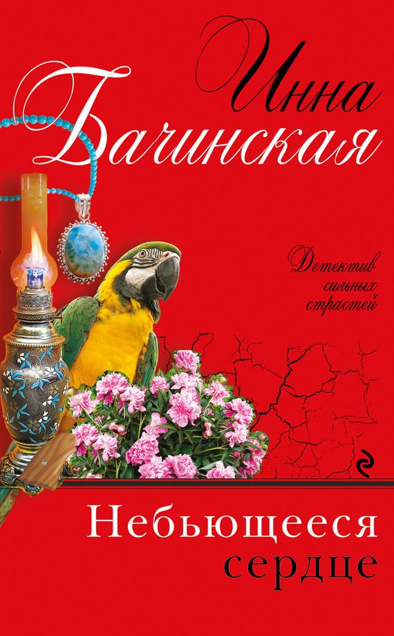 Инна Бачинская