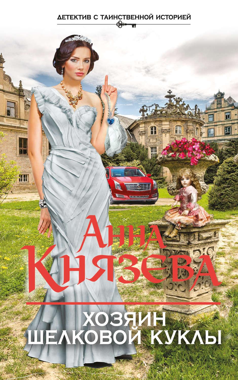 Анна князева все книги скачать торрент