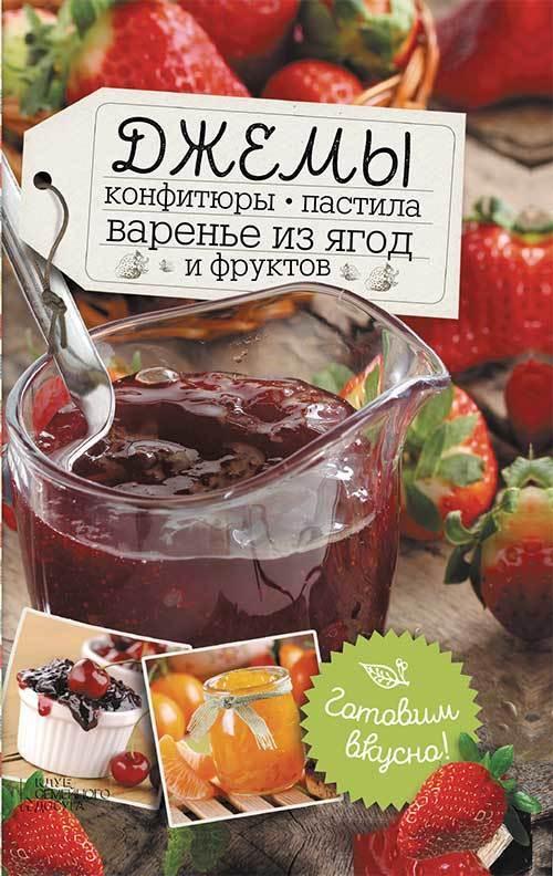 Наталья Сластенова - Джемы, конфитюры, пастила, варенье из ягод и фруктов. Готовим вкусно!