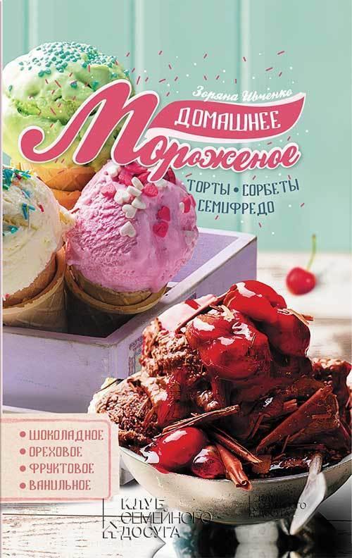 Зоряна Ивченко Домашнее мороженое ивченко зоряна домашние сладости и конфеты делаем сами