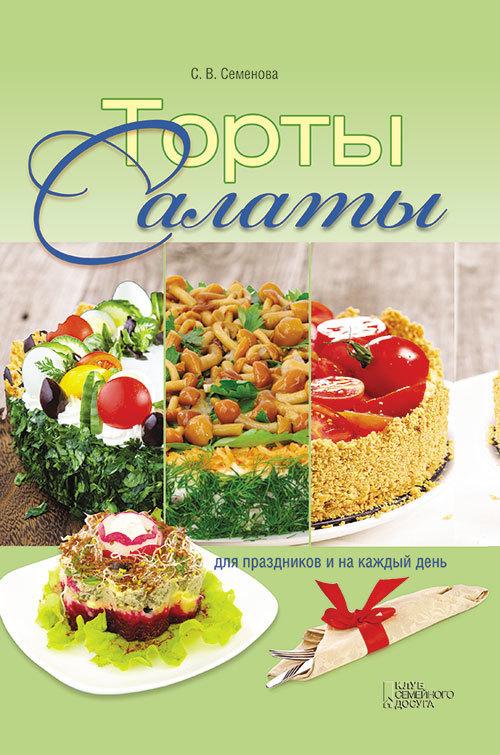 Светлана Семенова - Торты-салаты для праздников и на каждый день