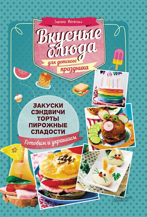 Зоряна Ивченко Вкусные блюда для детского праздника зоряна ивченко вкусные блюда для детского праздника