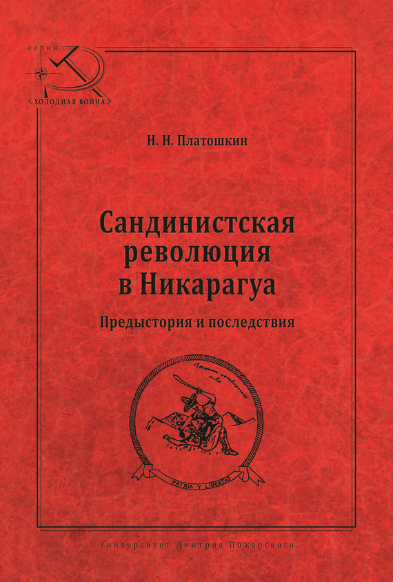 Николай Платошкин бесплатно