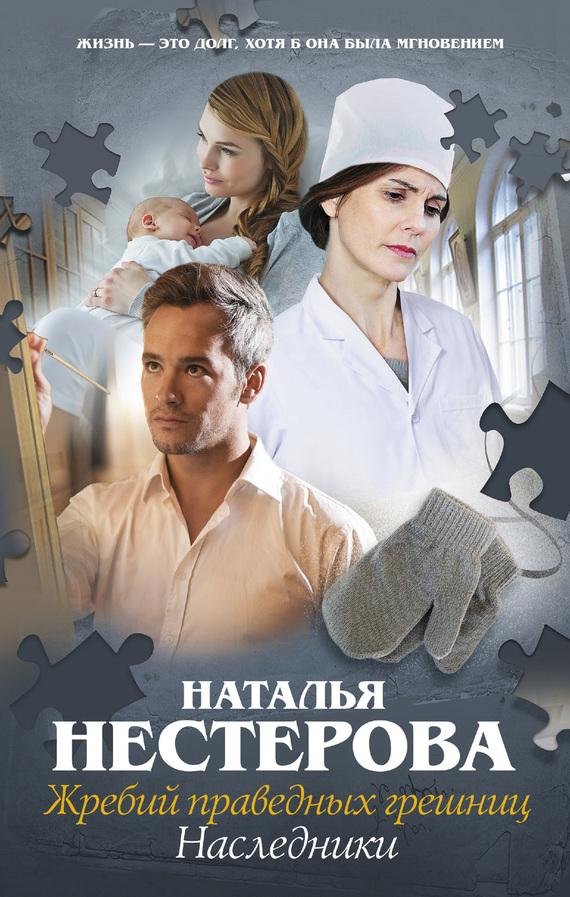 Наталья Нестерова Жребий праведных грешниц. Наследники