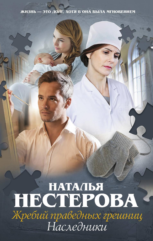 Наталья нестерова портрет семьи скачать бесплатно fb2