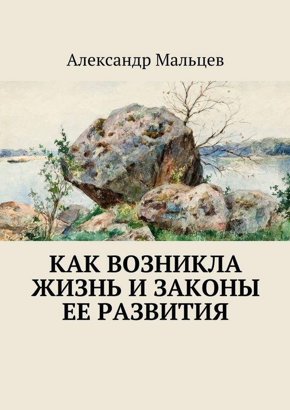 купить Александр Дмитриевич Мальцев Как возникла жизнь изаконы ее развития по цене 132 рублей